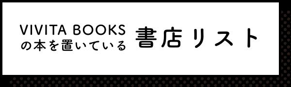 VIVITA BOOKSの本を置いている書店リスト