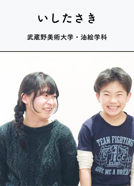 いしたさき 武蔵野美術大学・油絵学科
