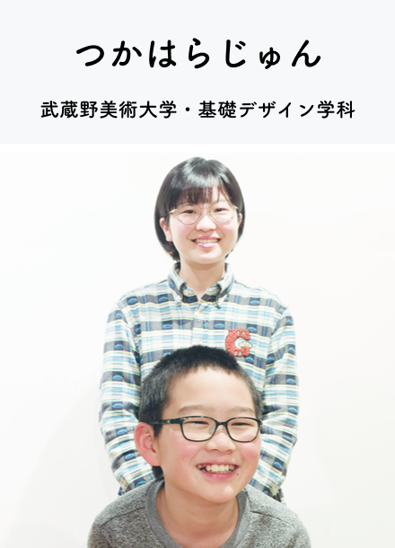 つかはらじゅん 武蔵野美術大学・基礎デザイン学科