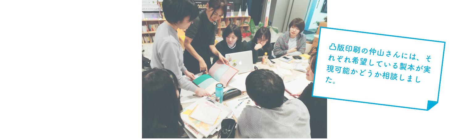 凸版印刷の仲山さんには、それぞれ希望している製本が実現可能かどうか相談しました。