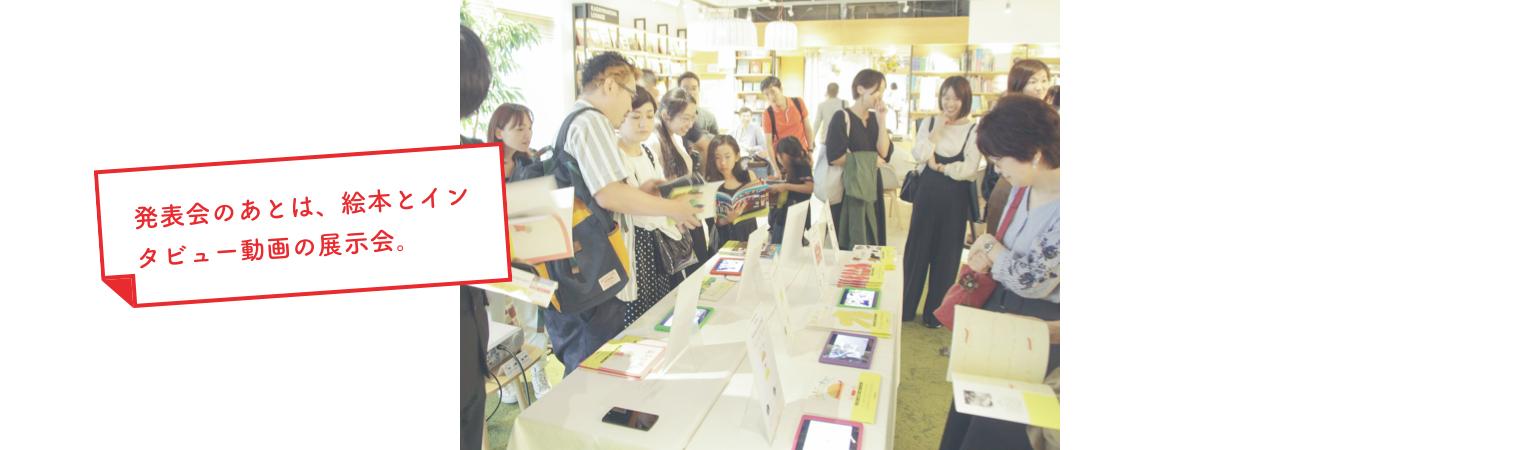 発表会のあとは、絵本とインタビュー動画の展示会。