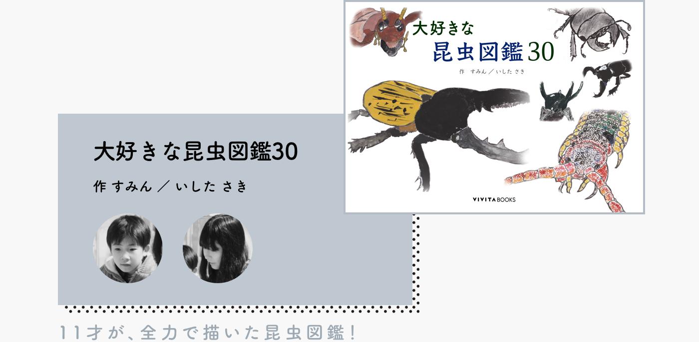大好きな昆虫図鑑30 作 すみん / いした さき 11才が、全力で描いた昆虫図鑑!